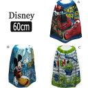 男の子 キャラクター 巻きタオル Aカーズ Bミッキー Cリトルグリーンメン 丈60cm a0044 ディズニー Disney 子供 男の…