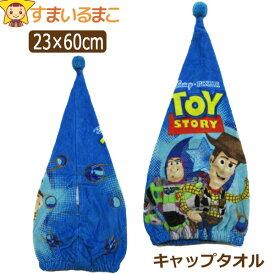 男の子 トイストーリー キャップタオル キャラクター ブルー k0566 Disney Pixar ディズニー 子供 こども キッズ ジュニア 吸水速乾 タオル パイル フードキャップ タオル キャップ ヘアキャップ タオルキャップ