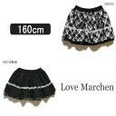 75011 ラブメルヘン フレアスカート 099クロ 106クロ無地 160cm Love Marchen 子供服 女の子 チェック スカート 子ども ジュニア...