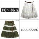 女の子 スカート 66307 MARIARJUE ベルト付 スカート 00オフホワイト 62カーキ 130cm 140cm 150cm 160cm マリアージュ...