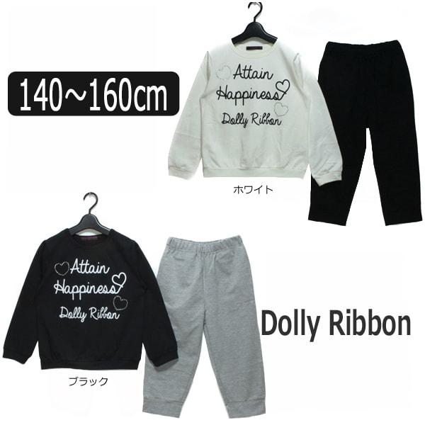 Dolly Ribbon ルームウエア 3点セット 140cm 150cm 160cm ホワイト ブラック 474062 ドーリーリボン 女の子 子供服 キッズ ジュニア パジャマ セットアップ 上下 セット トップス ボトムス トレーナー 8分丈パンツ バッグ 長袖 福袋 白 黒