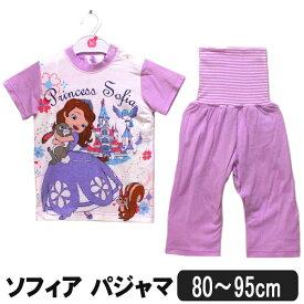 ソフィア 半袖 パジャマ 80cm 90cm 95cm 90パープル 331107746 Disney ディズニー 小さなプリンセス ソフィア 女の子 子供服 キッズ ベビー 赤ちゃん 上下セット ナイトウェア キッズ キャラクター 紫 2k5
