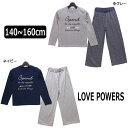 LOVE POWERS ルームウェア 上下セット 140cm 150cm 160cm 杢グレー ネイビー 784101 ラブパワーズ 女の子 子供服 キッズ ジュニア パジ…