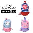 ボンサック型 2層式 プールバッグ ビーチバッグ A青×赤 B水×桃 C桃×紫 b0337 女の子 子供 バッグ バック ジュニア キッズ スイミン…