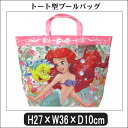 女の子 アリエル トート型プールバッグ 322022211 02ピンク 子供 女の子 子供鞄 Disney ディズニー リトル・マーメイド アリエル キャ…