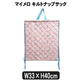 マイメロディ キルト ナップサック 2WAYバッグ 日本製 子供 女の子 ピンク MYK5-1600 b0204 Sanrio サンリオ マイメロ キッズ ジュニア 2WAY キルティング ナップザック 鞄 カバン バッグ バック 新学期準備 桃 su001