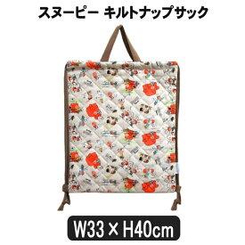 スヌーピー キルト ナップサック 2WAYバッグ 日本製 子供 女の子 オフシロ PNK4-1800 b0206 PEANUTS ピーナッツ キッズ ジュニア 2WAY キルティング ナップザック 鞄 カバン バッグ バック 新学期準備 クリーム