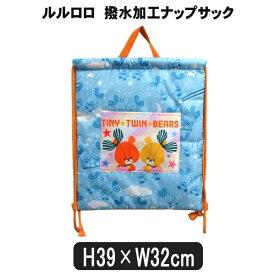 ルルロロ 撥水加工 ナップサック 2WAYバッグ 子供 女の子 サックス K-3542B b0213 くまのがっこう キッズ ジュニア 2WAY ナップザック 鞄 カバン バッグ バック 新学期準備 青