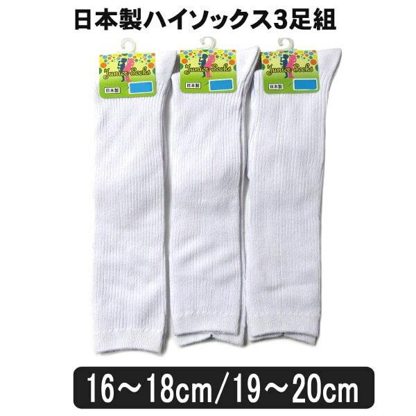 靴下 日本製 ハイソックス 3足組 16〜18cm 19〜21cm 白 set0452 set0453 メール便は送料無料♪ 子供 男の子 女の子 キッズ ジュニア スクール くつした くつ下 靴下 ソックス セット 足 2k5