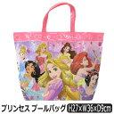 女の子 ディズニープリンセス トート型 プールバッグ 1000ピンク 363102040 b0331 Disney Princess ディズニー 子供 子供鞄 キャラクタ…