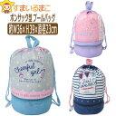 ボンサック型 2層式 プールバッグ ビーチバッグ A桃×紫 B水×青 C白×紺 b0467 女の子 子供 バッグ バック ジュニア キッズ スイミン…