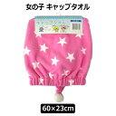 女の子 マイクロファイバー 吸水速乾 キャップタオル 星ピンク k0376 メール便は送料無料♪ 子供 こども キッズ ジュ…