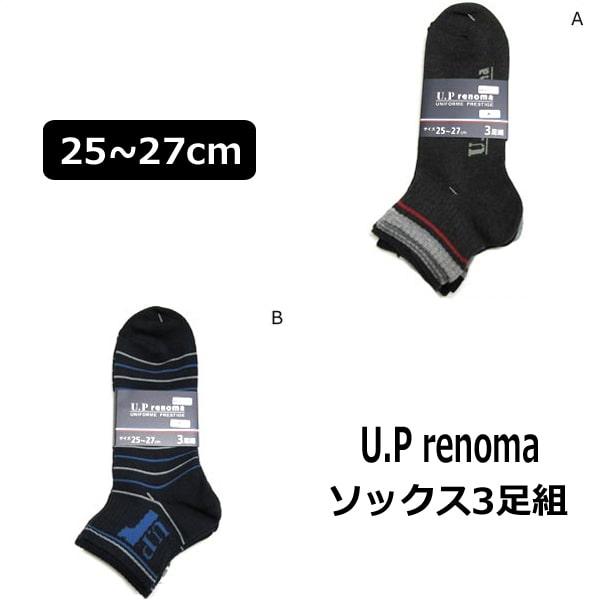 靴下 メンズ U.P renoma くるぶし丈ソックス 3足組 25〜27cm A B set0346 メール便は送料無料♪ ユーピーレノマ メンズ 紳士 くつした くつ下 靴下 ソックス セット 足