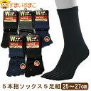 靴下 メンズ Wサポート付き 毛混 5本指 ソックス 5足組 25〜27cm set0343 色おまかせ かかとなし メール便は送料無料…