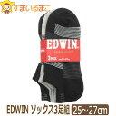 靴下 メンズ EDWIN ショートソックス 3足組 25〜27cm 3色 set0931 メール便は送料無料♪ エドウィン 紳士 男性 くつした くつ下 靴下 …