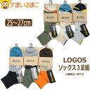 靴下 メンズ LOGOS ロゴス おまかせ くるぶし丈ショートソックス 3足組 25〜27cm A足底ロゴ B足首ロゴ set0952 メール便は送料無料♪ …