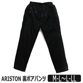 ★あったか 裏ボア パンツ M-L L-LL BLACK SI-V07D-100(W) ARISTON レディース 婦人 あったかパンツ あったか 裏ボア ボトムス 長ズボン シャカシャカパンツ パンツ ルームウェア 部屋着 ジャージ下 黒