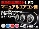 LED RX-7 4型〜5型 平成8/01-平成12/09 (マニュアルエアコン用) 6個交換セット