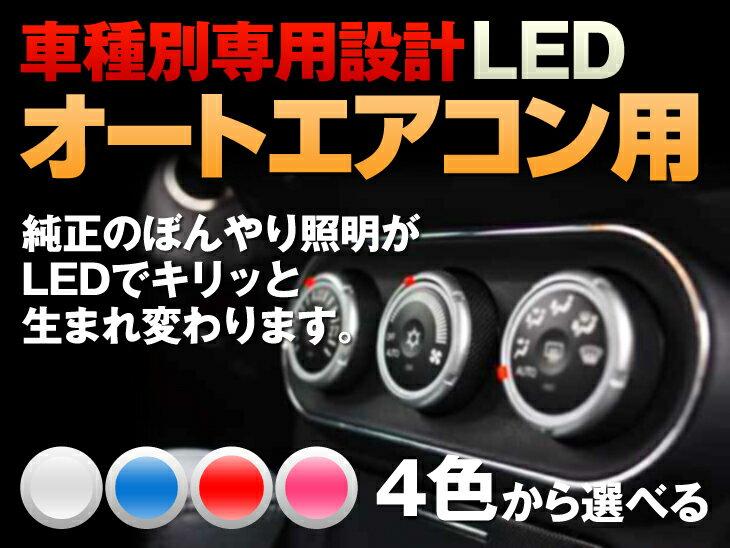 LED プレマシー CREW/CR3W 平成17/02-平成22/06 (オートエアコン用) 5個交換セット