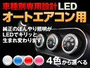 LED スカイライン/スカイラインGT-R R33 平成5/08-平成10/04 (オートエアコン用 *液晶は純正のまま) 2個交換セット