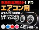 LED ラパン HE21S 平成14/01-平成20/10 (アナログ表示エアコン用) 2個交換セット