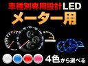 LED スカイライン/スカイラインGT-R R33 平成5/08-平成10/04 (メーター用) 5個交換セット