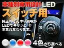 LED RX-7 4型〜5型 平成8/01-平成12/09 (リトラクタブルスイッチ用) 1個交換セット