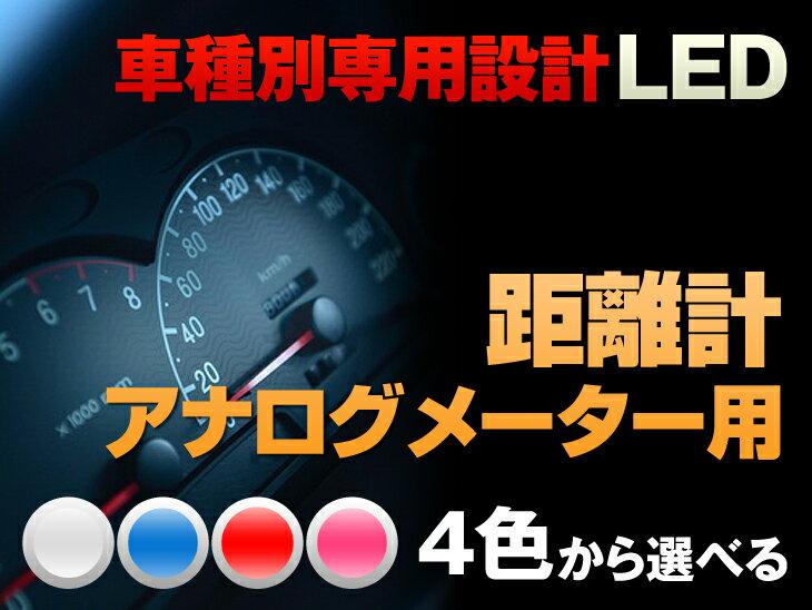 LED セフィーロ A33 平成10/12-平成15/02 (距離計時計用) 1個交換セット