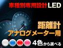 LED ランサーエボリューション CT9A GT-A 平成13/02-平成17/02 (距離計時計用) 1個交換セット