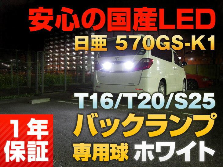 日亜化学 LED 570gs-k1 バックランプ (CR-V/CR-Z/Nボックスカスタム/アコード/アコードツアラー/インサイト)