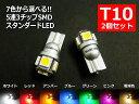 T10 LED ポジション 車検対応 5連LED 3チップ5050SMD採用 2個1セット ウェッジ球 T10LEDバルブ 車幅灯 ポジションラン…