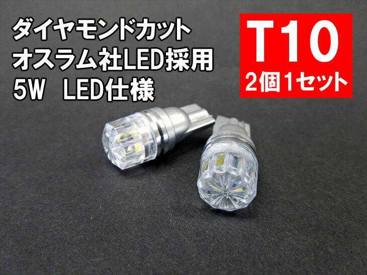 T10 LED ポジション 車検対応 オスラム採用5W 2個1セット ウェッジ球 T10LEDバルブ 車幅灯 ポジションランプ ライセンスランプ スモールランプ LEDヘッドライトに合うT10 ルームランプ 白 ホワイト