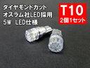 T10 LED ポジション 車検対応 オスラム採用5W 2個1セット ウェッジ球 T10LEDバルブ 車幅灯 ポジションランプ ライセンスランプ スモールランプ...