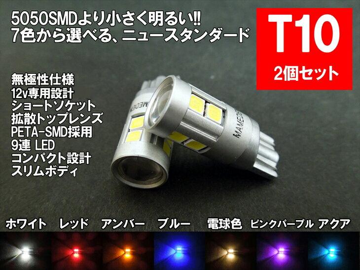 T10 LED ポジション 車検対応 LED Peta-SMD 2個1セット ウェッジ球 T10LEDバルブ 車幅灯 ポジションランプ ライセンスランプ スモールランプ LEDヘッドライトに合うT10 ルームランプ 白 ホワイト レッド アンバー オレンジ ブルー ピンクパープル 電球色 アクア