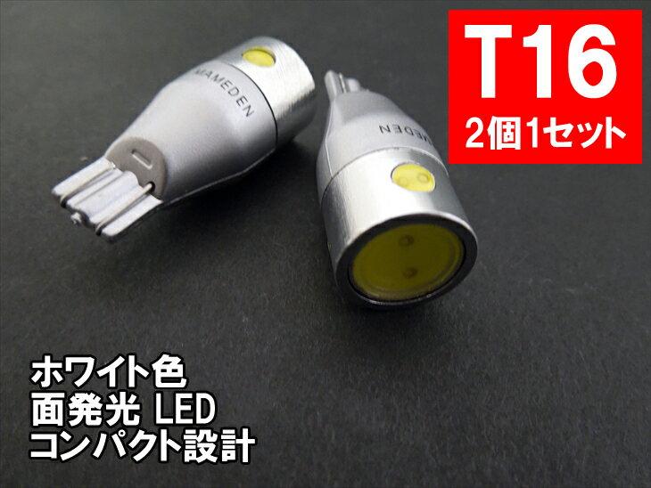T16 LED バックランプ 車検対応 3W COB 面発光LED採用 2個1セット バック球 T16LEDバルブ バックライト LEDヘッドライトに合うT16 白 ホワイト
