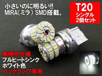 T20LEDシングルホワイト「車検対応MIRA-SMD」バックランプ