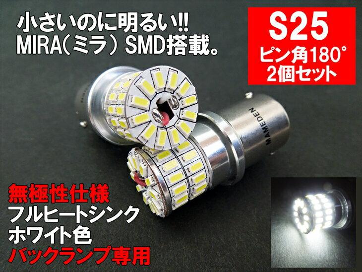 S25 LED シングル ホワイト 車検対応 MIRA-SMD バックランプ