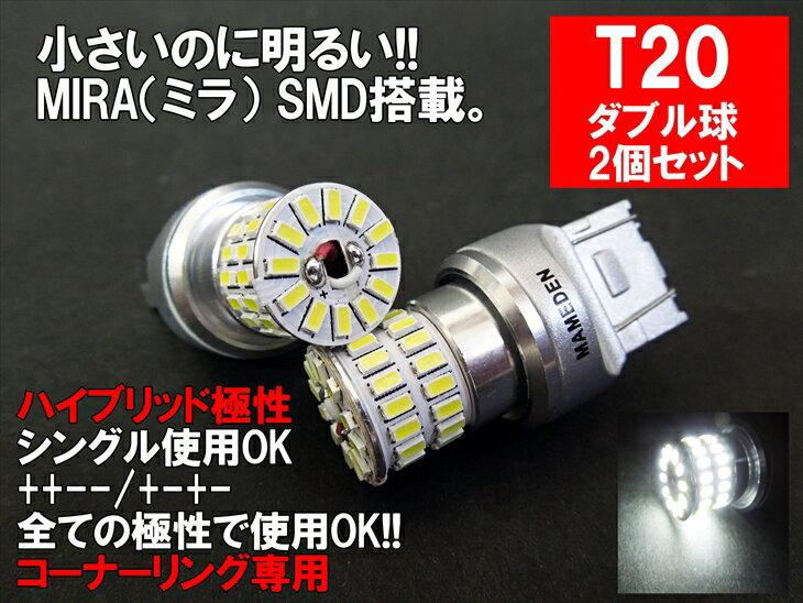 T20 LED ダブル球 ホワイト 車検対応 MIRA-SMD コーナーリングランプ