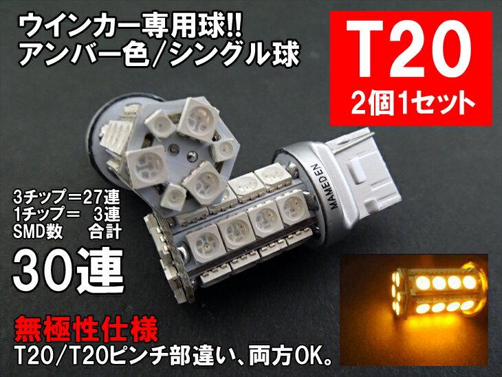 T20/T20ピンチ部違い LED アンバー オレンジ 30連 ウインカー