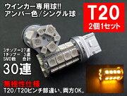 T20/T20ピンチ部違いLEDアンバーオレンジ「30連SMD」ウインカー