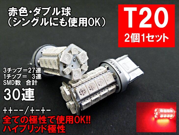 T20 LED ダブル レッド 30連 テールランプ ブレーキランプ