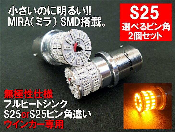 S25/S25ピン角違い LED アンバー オレンジ 車検対応 MIRA-SMD ウインカー