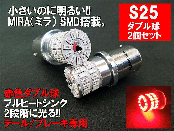 S25 LED ダブル レッド MIRA-SMD テールランプ ブレーキランプ BAY15d