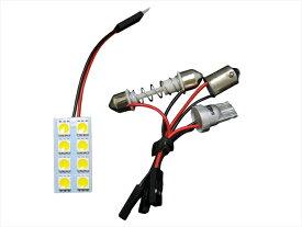 ルームランプ LED ホワイト 8連5050SMD 1個 T10/G14/BA9s/T10×31 3種ソケット付