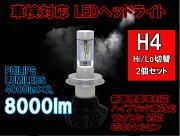 PhilipsLEDヘッドライト2個セット12V24V両対応H4Hi/Lo新基準車検対応6500k8000LMフィリップス