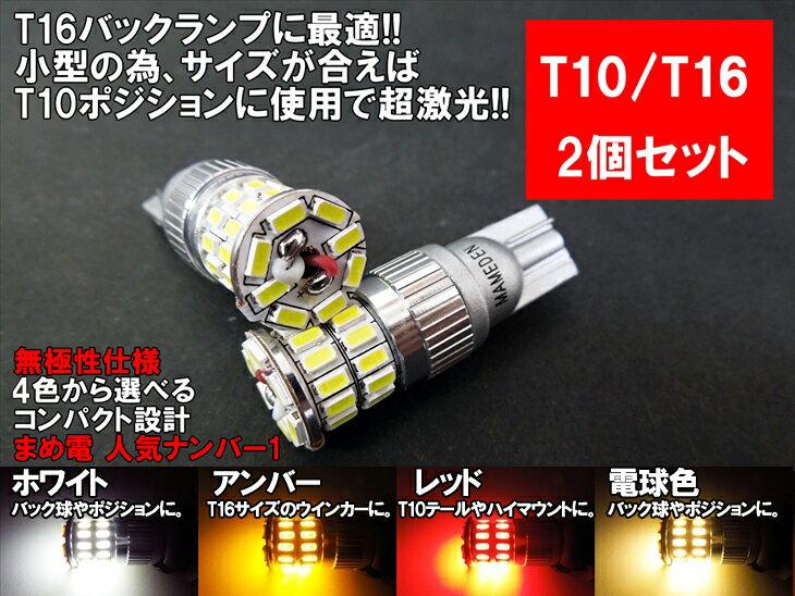 バックランプ T16 T10 LED バックランプ ポジション MIRA-SMD 12V 24V 両対応