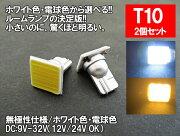 【送料無料】【T10上型】ルームランプ専用LEDT10/G14/BA9s/T10×31/T10×28/樽型室内灯/ルーム球/ナンバー灯/トランク/ラケッジ/カーテシ/12v/24v/無極性/汎用/ホワイト/SMD