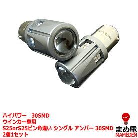 S25/S25ピン角違い LED アンバー オレンジ 30SMD ウインカー