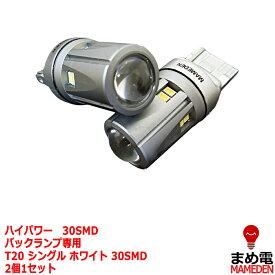 T20 LED シングル ホワイト 30SMD バックランプ