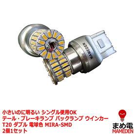 T20 LED 電球色 ダブル球 MIRA-SMD ブレーキランプ テールランプ バックランプ ウインカー